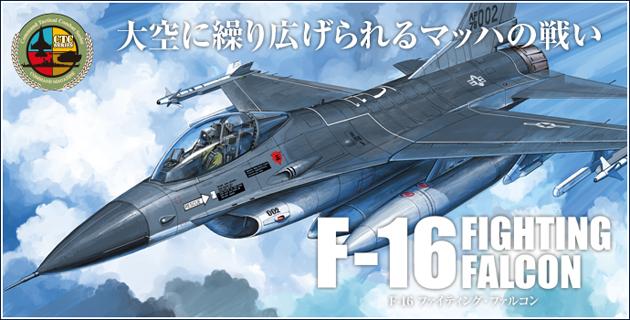コマンド:タクティカル・コンバット・シリーズ#01『F16 FIGHTING FALCON』-大空に繰り広げられるマッハの戦い
