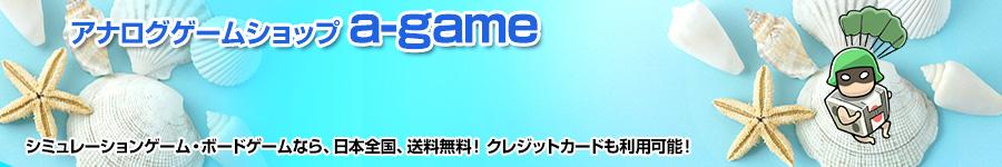 ���ʥ?�����ॷ��å�a-game