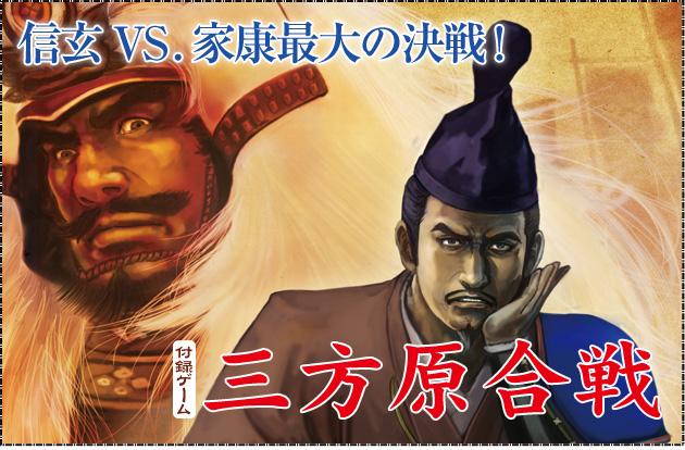 ウォーゲーム日本史 第20号 『三方原合戦』-信玄 vs. 家康 最大の決戦-