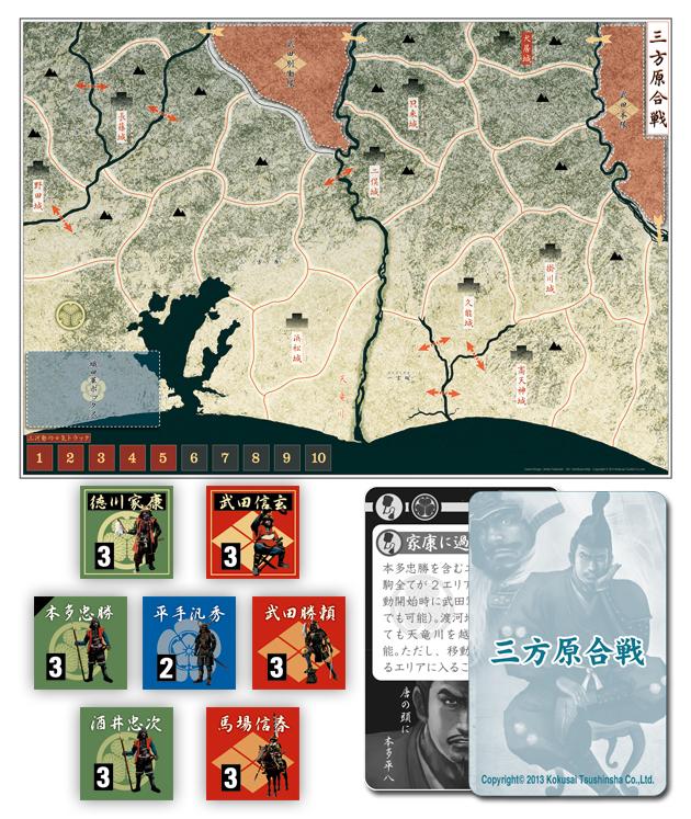 ウォーゲーム日本史 第20号 『三方原合戦』-コンポーネント一覧